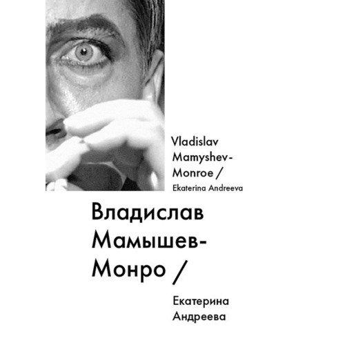 Владислав Мамышев-Монро