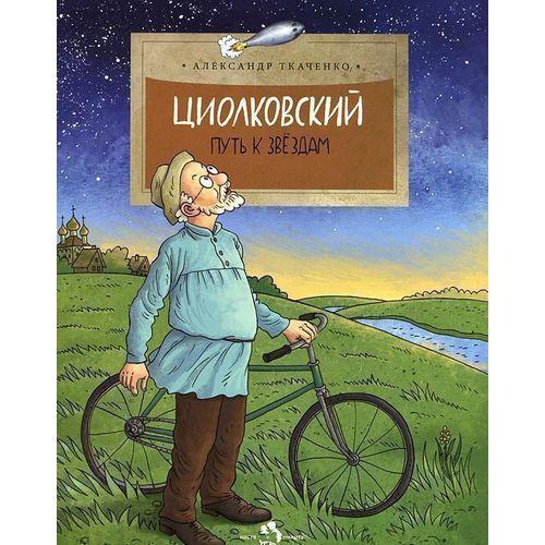 Циолковский. Путь к звёздам циолковский путь к звёздам