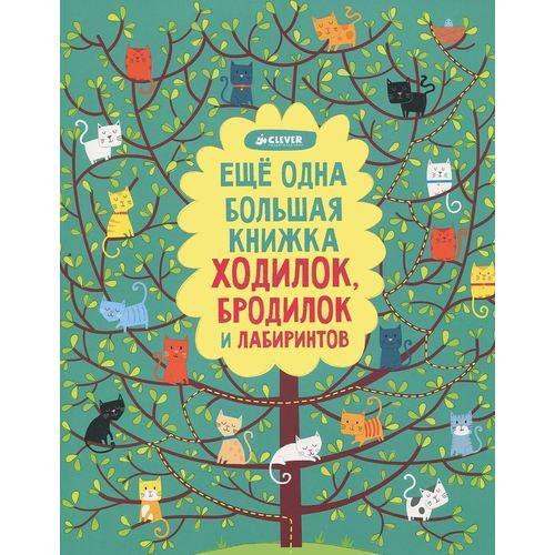 Ещё одна большая книжка ходилок, бродилок и лабиринтов аникеева а 25 ходилок бродилок и лабиринтов для малышей