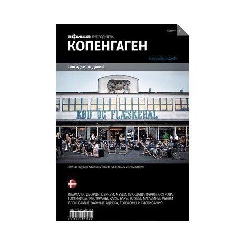 Путеводитель Копенгаген магазины детских курток в москве адреса