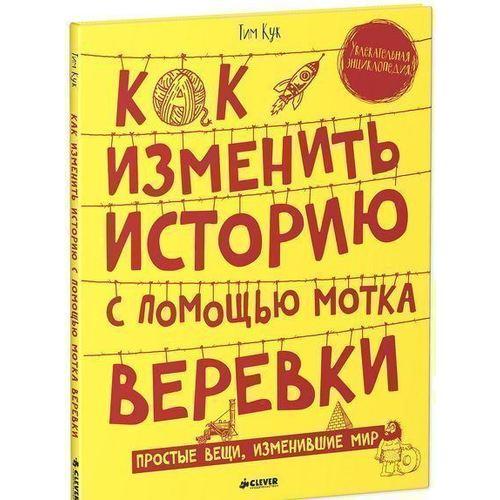 Купить Как изменить историю с помощью мотка веревки, Познавательная литература