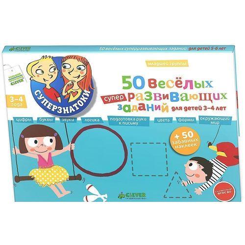 50 весёлых суперразвивающих заданий для детей 3-4 лет + 50 забавных наклеек