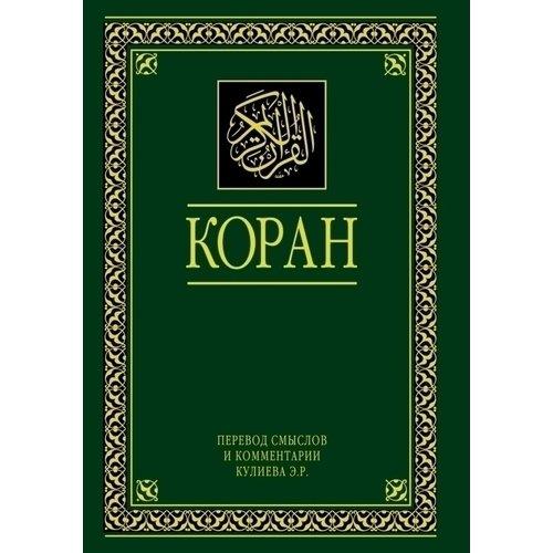 Коран. Перевод смыслов и комментарии Э. Кулиева