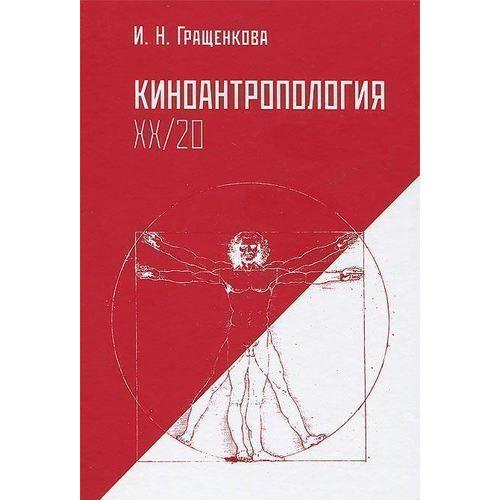 Гращенкова И. Киноантропология ХХ/20 тени чернобыля книга