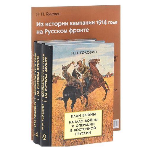 Головин Н. Из истории кампании 1914 года на Русском фронте