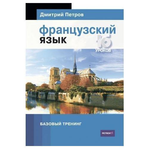 Французский язык. 16 уроков. Базовый тренинг в с князькова словацкий язык базовый курс slovencina