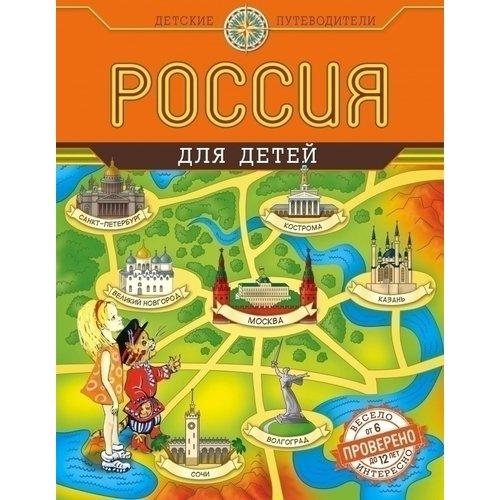 Купить Россия для детей, Познавательная литература