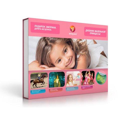 Подарок-впечатление Дневник маленькой принцессы серебряный дневник принцессы