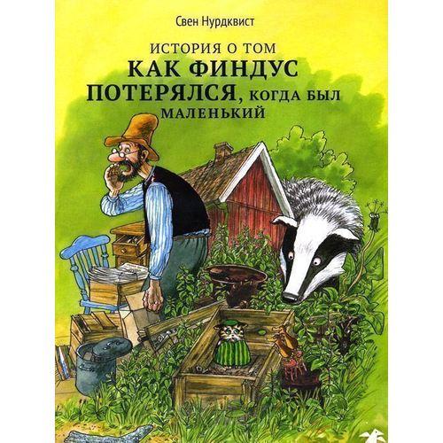 Купить История о том, как Финдус потерялся, когда был маленький, Художественная литература