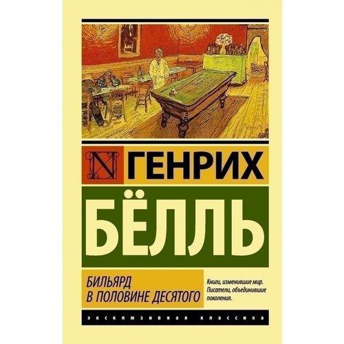 Бильярд в половине десятого цена в Москве и Питере