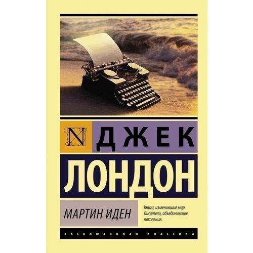 купить Мартин Иден по цене 160 рублей