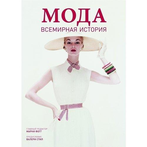 Мода. Всемирная история