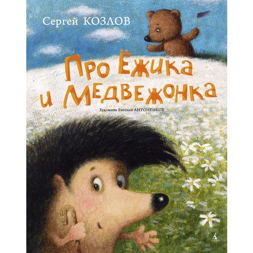 Про Ёжика и Медвежонка козлов с сказки о ежике и медвежонке