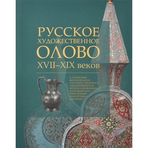 Гордеев В. Русское художественное олово XVII–XIX в собрании МГОМЗ Коломенское