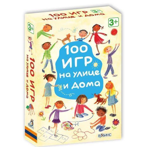 Купить 100 игр на улице и дома, Робинс, Игры для детей