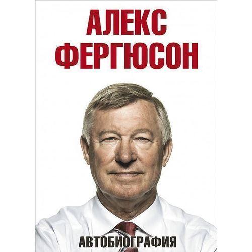 Автобиография цена