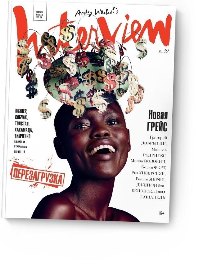 magazine interview format