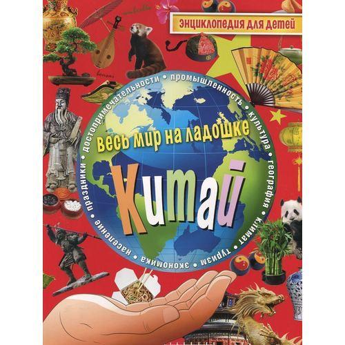 Купить Китай. Энциклопедия для детей, Познавательная литература