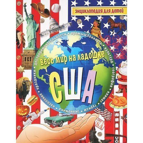 Купить США. Энциклопедия для детей, Познавательная литература