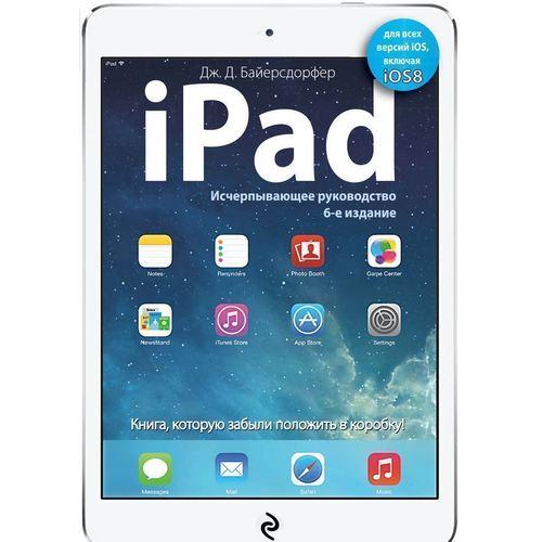 iPad. Исчерпывающее руководство керриск м linux api исчерпывающее руководство