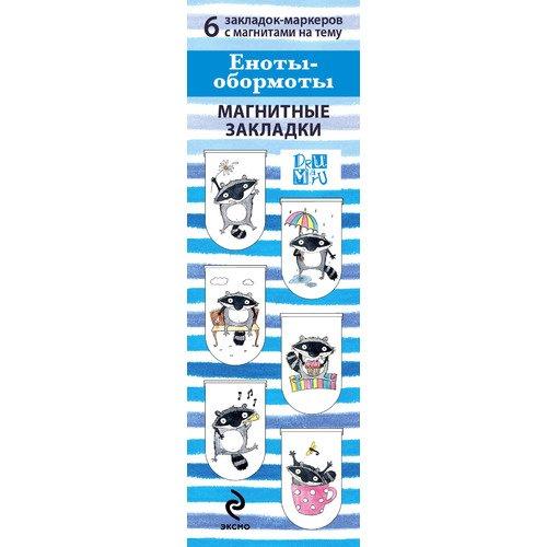 Закладки Еноты-обормоты магнитные закладки еноты обормоты 6 закладок