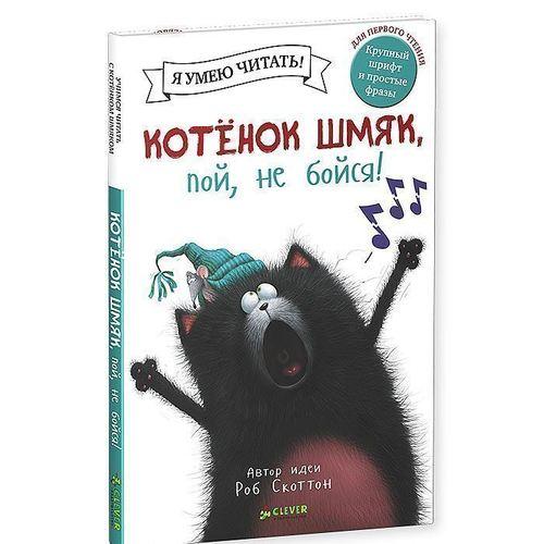 Купить Котёнок Шмяк, пой, не бойся!, Художественная литература