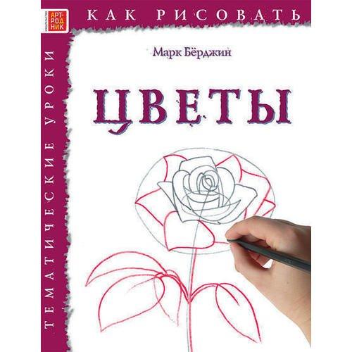 Как рисовать. Цветы как рисовать цветы
