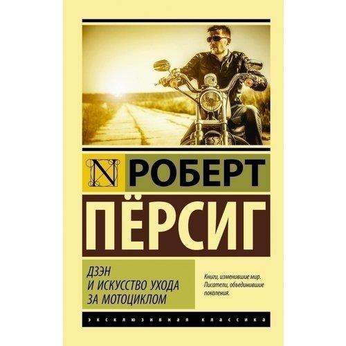 Дзэн и искусство ухода за мотоциклом путешествие за ribalka