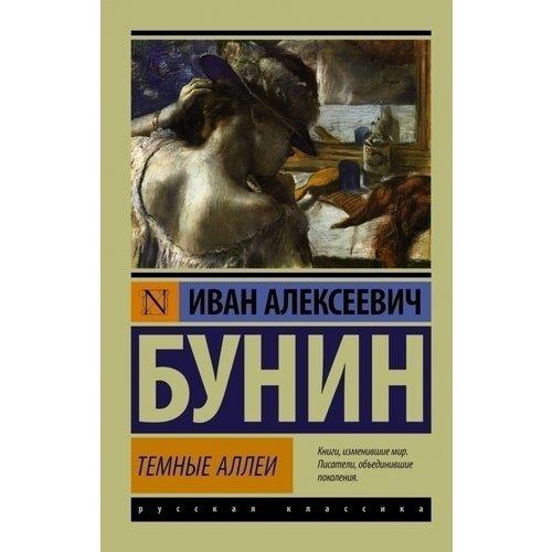 купить Тёмные аллеи по цене 120 рублей