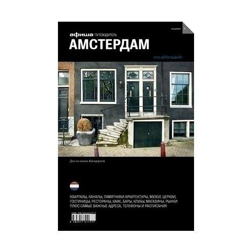 Путеводитель Амстердам