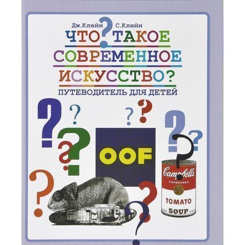 Что такое современное искусство. Путеводитель для детей дж клейн с клейн что такое современное искусство путеводитель для детей