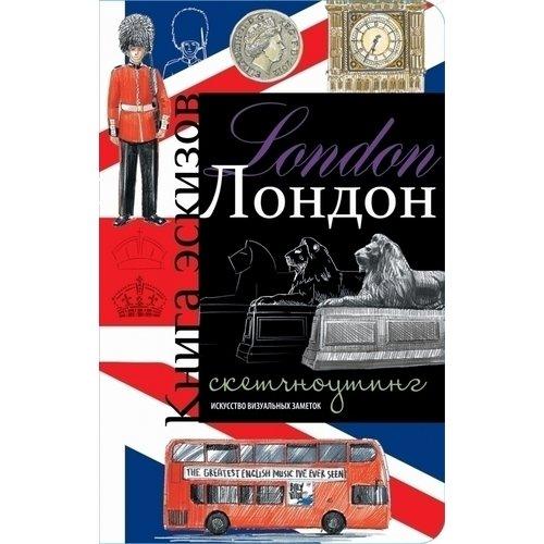 Скетчбук Лондон. Книга эскизов. Искусство визуальных заметок и воробьева барселона книга эскизов искусство визуальных заметок