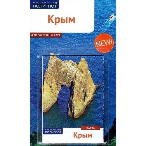 12f030f3e956 Книга «Путеводитель Крым», автор Локтева Оксана – купить по цене 220 ...