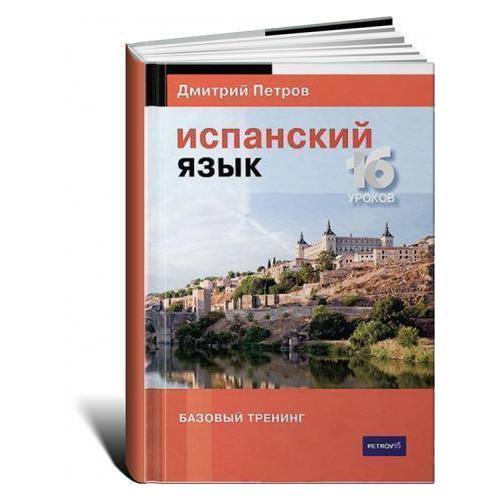Испанский язык. 16 уроков. Базовый тренинг в с князькова словацкий язык базовый курс slovencina