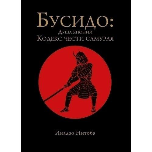 Нитобэ И. Бусидо. Кодекс чести самурая цена
