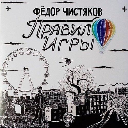 Федор Чистяков / Правило игры