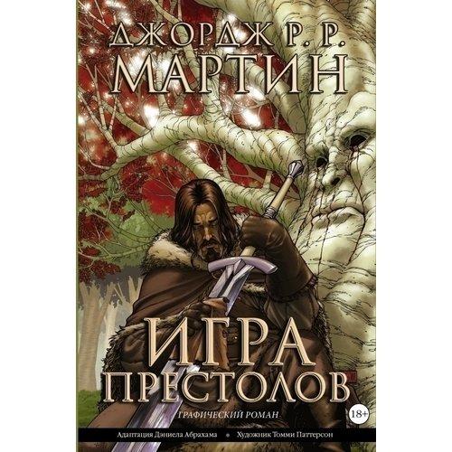 купить Игра престолов. Книга 1 по цене 500 рублей