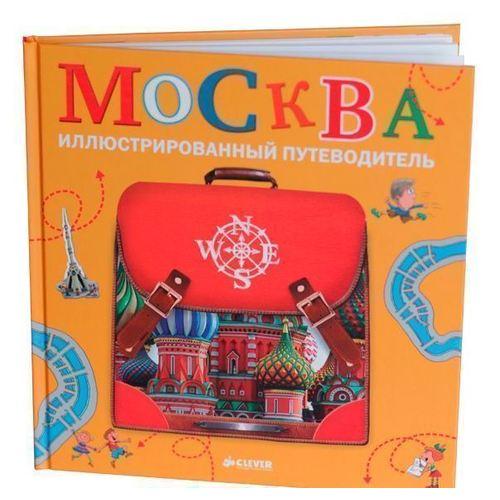 Москва. Иллюстрированный путеводитель цены