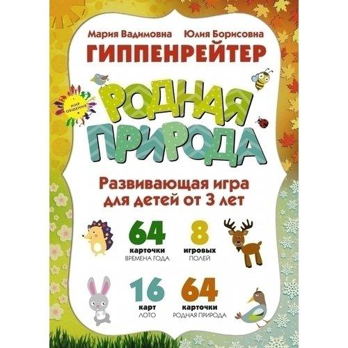 Купить Родная природа. Развивающая игра для детей от 3 лет, АСТ, Развлекательные и развивающие игрушки