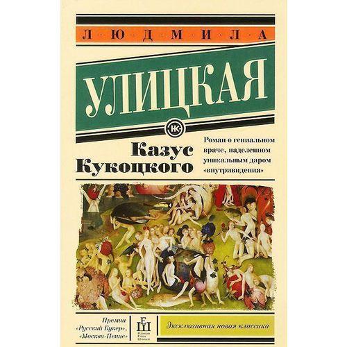 Казус Кукоцкого улицкая л казус кукоцкого