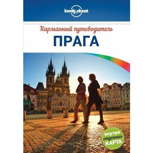 0cf5da8aa7da Книга «Путеводитель Прага», автор Марк Бейкер – купить по цене 340 ...