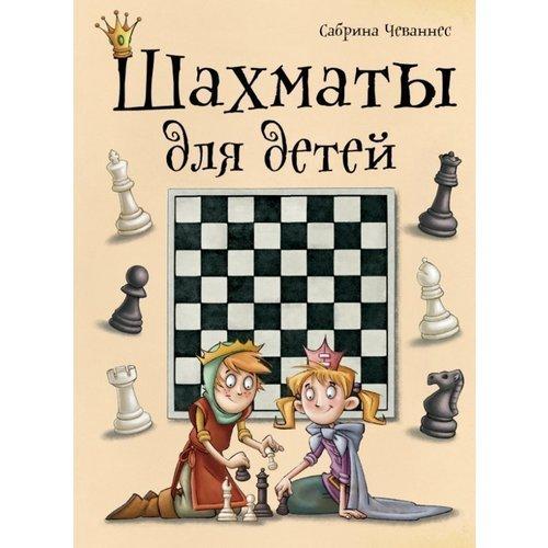 Купить Шахматы для детей, Познавательная литература
