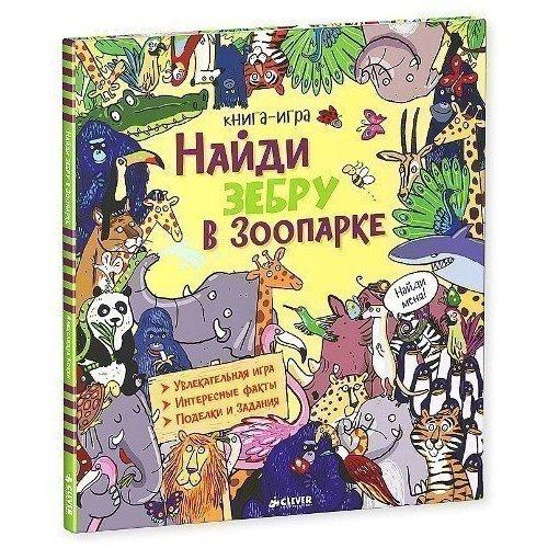 Найди зебру в зоопарке книга игра поисковый квест пропажа в зоопарке