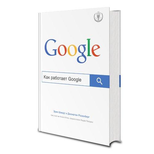 Как работает Google недорого