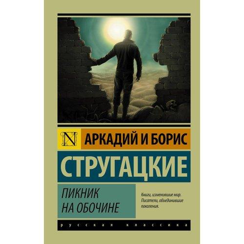 купить Пикник на обочине по цене 160 рублей