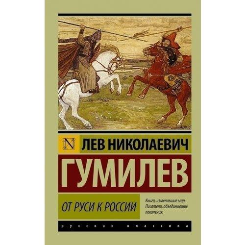 Гумилёв Л. От Руси к России шоколад lindt lindor молочный 200г