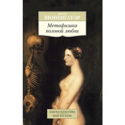 Шопенгауэр А. Метафизика половой любви шопенгауэр а мир как воля и представление в 2 х томах комплект из 2 х книг