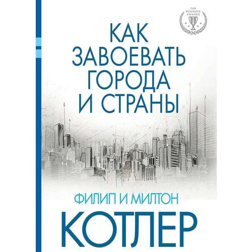 Как завоевать города и страны филип котлер 0 маркетинг по котлеру как создать завоевать и удержать рынок