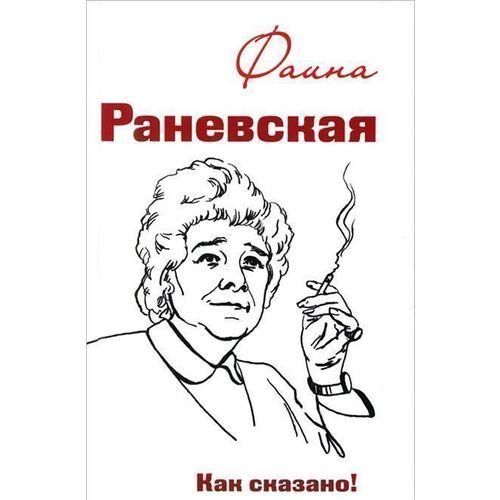Фаина Раневская. Как сказано! раневская ф анекдоты и тосты от раневской