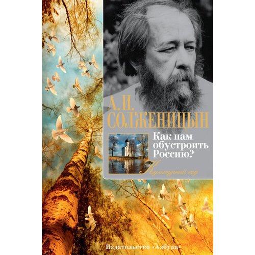 Солженицын А. Как нам обустроить Россию?